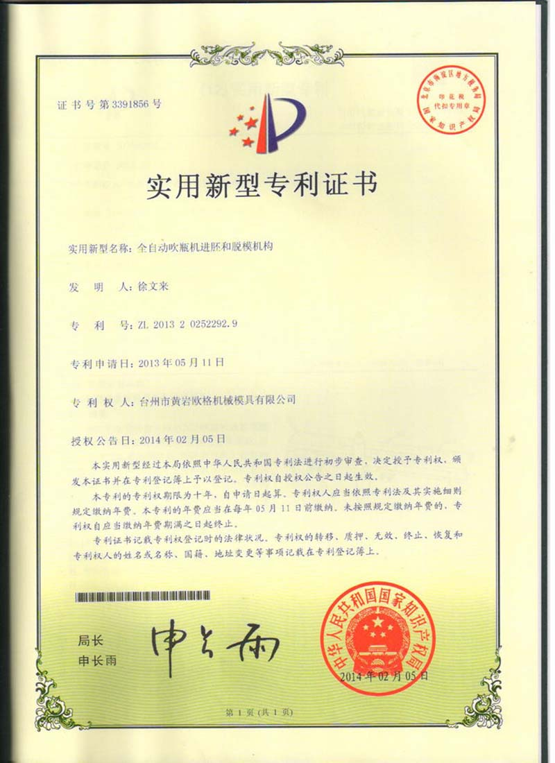 Patent Product Certificate 1