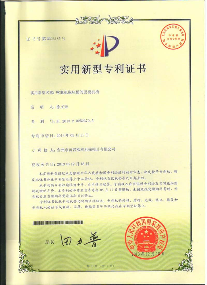 Patent Product Certificate 2