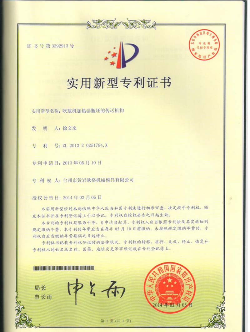 Patent Product Certificate 3