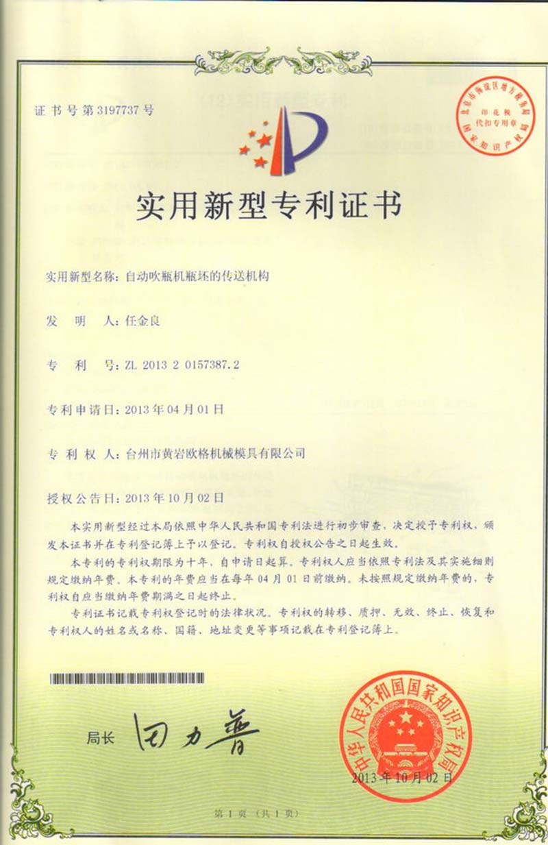Patent Product Certificate 4