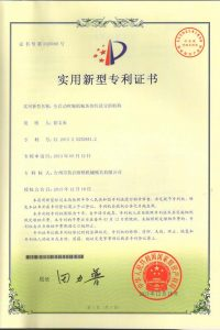 Patent Product Certificate 5